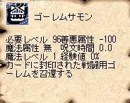 【召喚魔法:ゴーレムサモン】