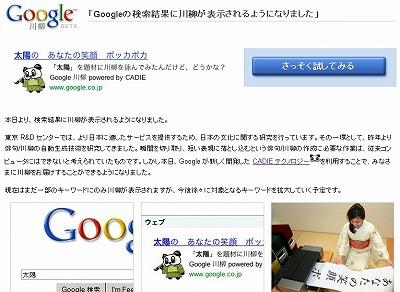 google_20090401_1.jpg