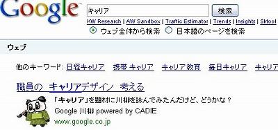 google_20090401_2.jpg