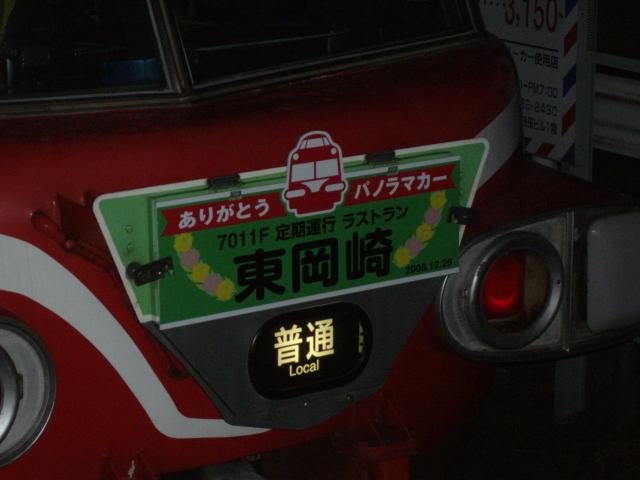 2008_1226_185946.jpg