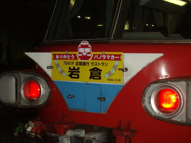 2008_1226_210206.jpg