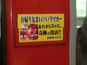 2009_0329_145807.jpg