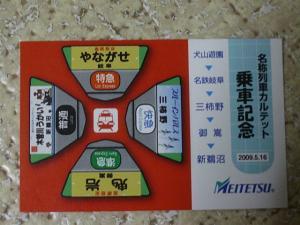 2009_0517_164617.jpg