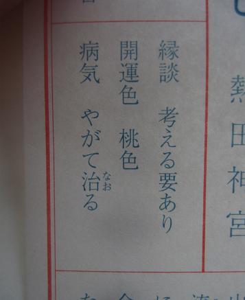 200902114お守り