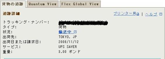 UPS.jpg