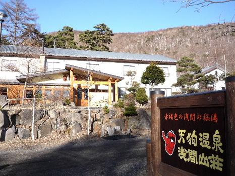 浅間山荘外観