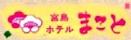 miyajima-makoto logo