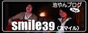smile39 池口郁哉オフィシャルブログ