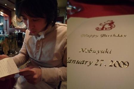バースディカードを読むnobu