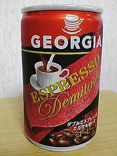 GEORGIA ESPRESSO Demitasse frontview
