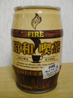 FIRE 昭和喫茶 FRONTVIEW