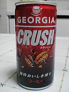GEORGIA CRUSH FRONTVIEW