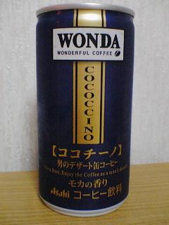WONDA ココチーノ FRONTVIEW