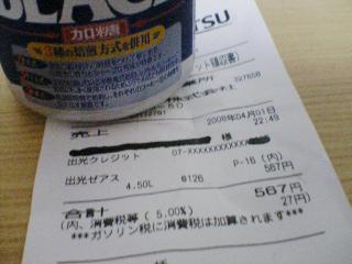 伊藤園 炭焼焙煎 BLACK IMAGE