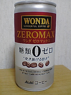 WONDA ZEROMAX FRONTVIEW