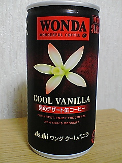 WONDA COOL VANILLA FRONTVIEW