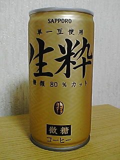 SAPPORO 生粋 FRONTVIEW