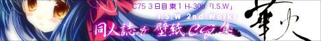 hanabi_ban468.jpg