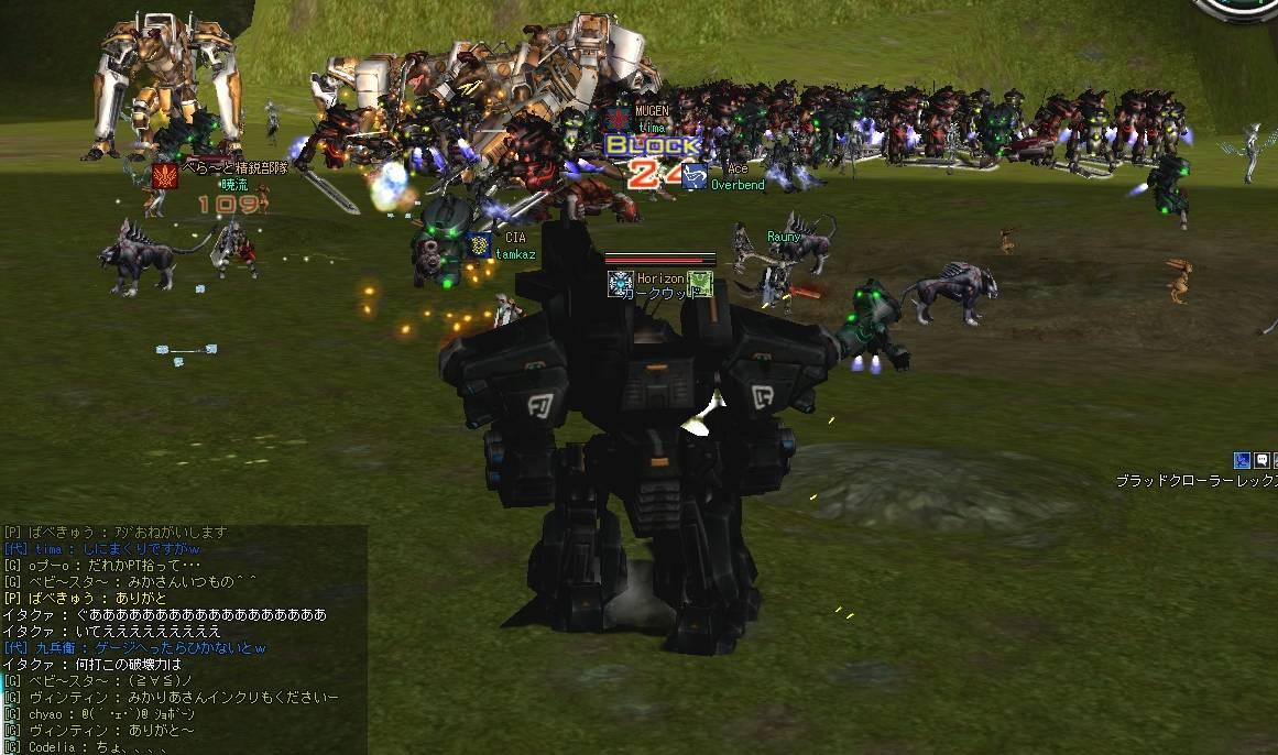 mob掃討戦