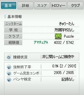 S3最終ステ1