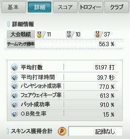 S3最終ステ2