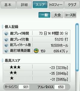 S3最終ステ3