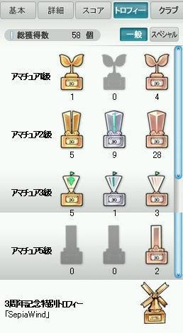 S3最終ステ4