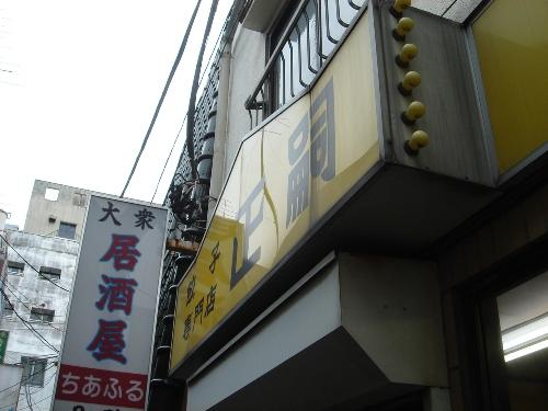 Tohoku Trip 003 masashi