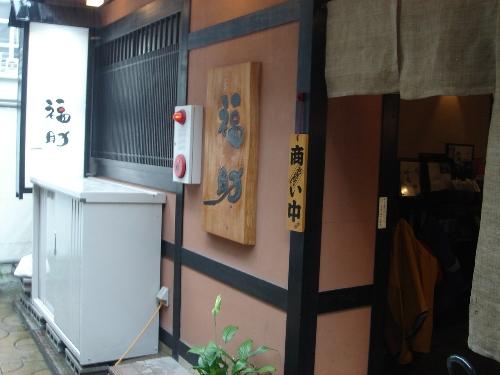 Tohoku Trip 029 guutann
