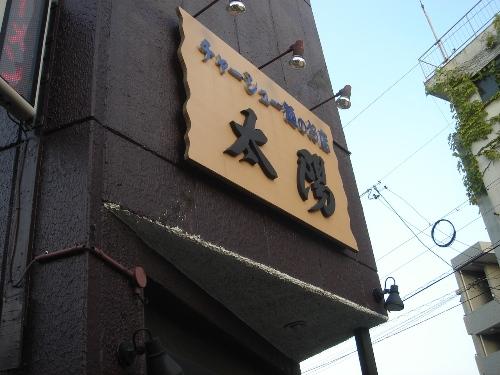 チャーシューメンの店 太陽 002 tai
