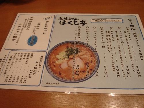 ほくと亭 001 hokuto