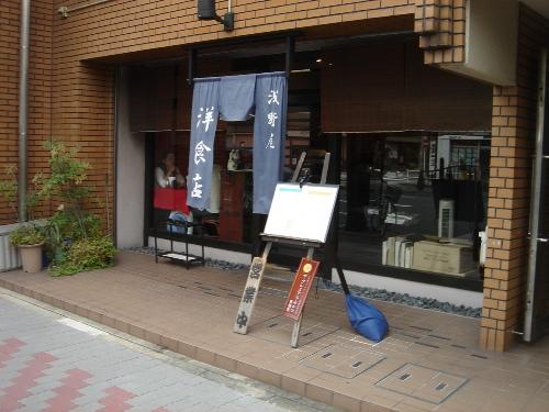 浅野屋洋食店 002 asanoya