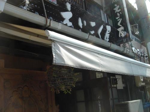 えいこく屋 003 eikokuya