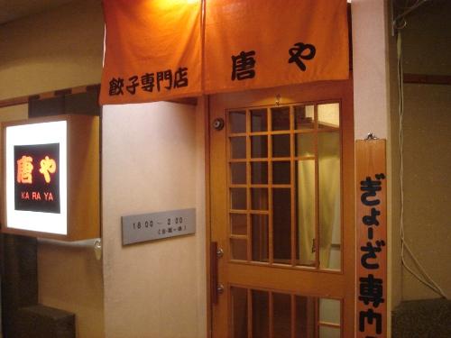 名古屋 栄 003 kara