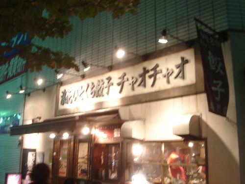 餃々(チャオチャオ) 002 tyaotya