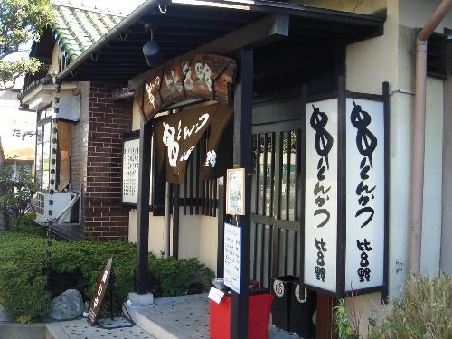 串とんかつ 比呂野 003 hiro