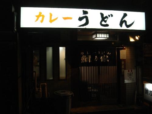 鯱乃屋 002 syati