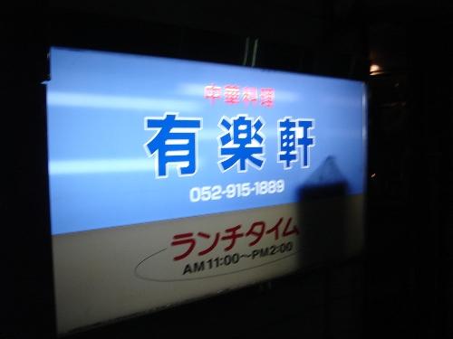 有楽亭 002 yuu
