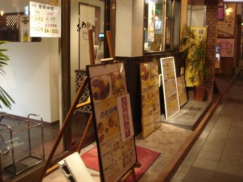 藤が丘 006 huwa