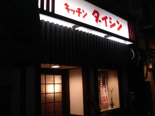 キッチン ダイシン 002 daishin