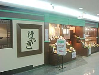 keyaki castom
