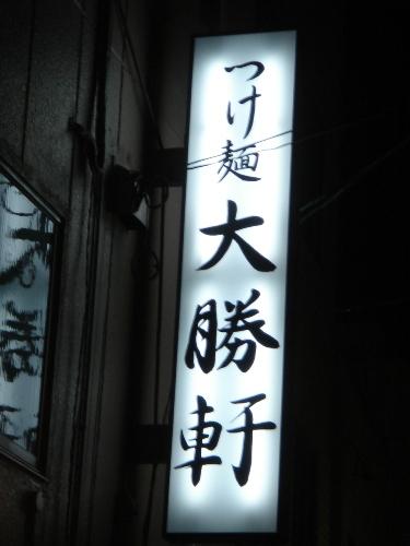 大勝軒 今池店 005 taisyo