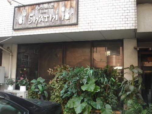 Shathi(シャティ) 003 shat