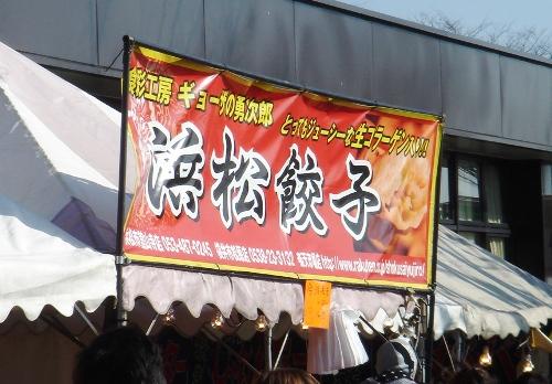 浜松餃子 002 hama