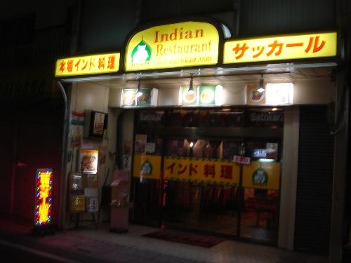 サッカール 002 sakka