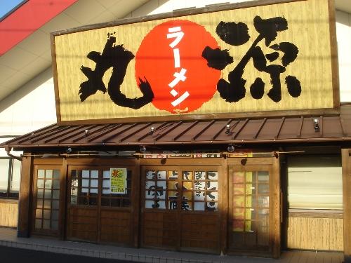丸源ラーメン 二ノ宮店 002 maruge