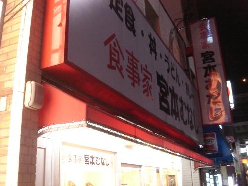 宮本むなし 黒川店 002 musnasi