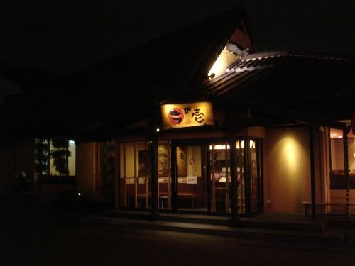 ラの壱 千代田橋店 002 ranoi