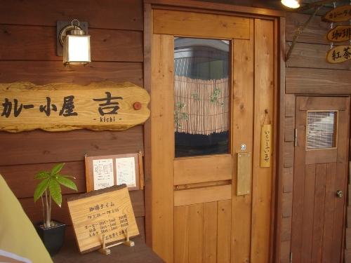 カレー小屋 吉 002 kiti