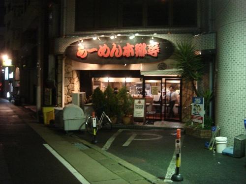 本郷亭 本店 003 hongou